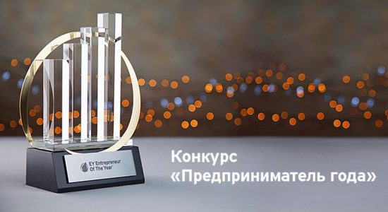 ey-eoy-russia-winner-2015