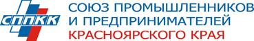 Союз промышленников и предпринимателей Красноярского края